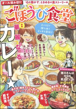 ごほうび食堂華麗なるカレー☆-電子書籍