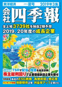 会社四季報 2019年 3集 夏号
