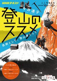 NHK こころをよむ 登山のススメ 医師として、登山家として2018年10月~12月
