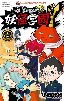 妖怪学園Y(1)-電子書籍