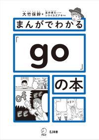 まんがでわかる「go」の本