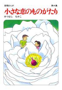 小さな恋のものがたり第41集