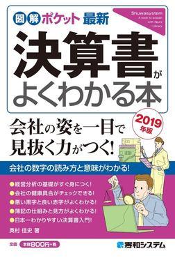 図解ポケット 最新決算書がよくわかる本[2019年版]-電子書籍