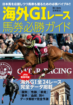 海外GIレース馬券必勝ガイド-電子書籍