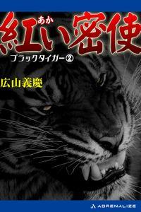 ブラック・タイガー(2) 紅い密使