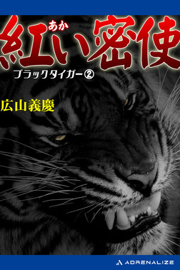 ブラック・タイガー(2) 紅い密使-電子書籍