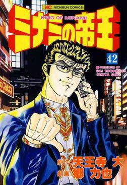 ミナミの帝王 42-電子書籍