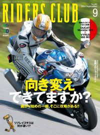 RIDERS CLUB No.485 2014年9月号