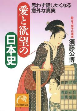 愛と欲望の日本史-電子書籍