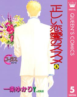 正しい恋愛のススメ 5-電子書籍