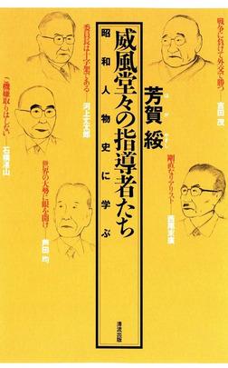 威風堂々の指導者たち : 昭和人物史に学ぶ-電子書籍