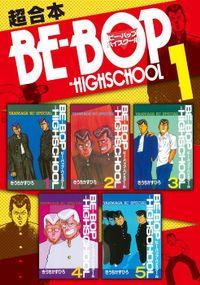 BE-BOP-HIGHSCHOOL 超合本版(ヤングマガジン)