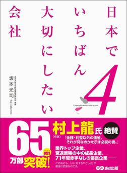 日本でいちばん大切にしたい会社4-電子書籍