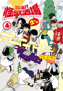 酩酊!怪獣酒場 2nd(4)-電子書籍