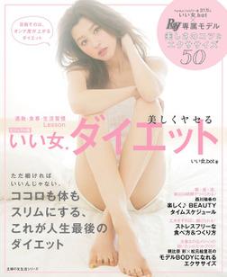 ビジュアル版 いい女.ダイエット-電子書籍