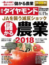 週刊ダイヤモンド 18年2月24日号