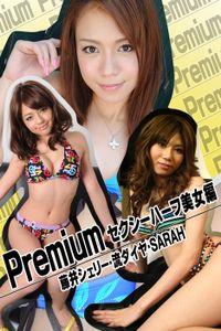 Premium セクシーハーフ美女編 藤井シェリー・流ダイヤ・SARAH