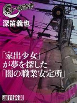 「家出少女」が夢を探した「闇の職業安定所」-電子書籍