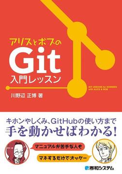 アリスとボブのGit入門レッスン-電子書籍