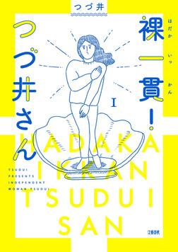 裸一貫! つづ井さん1-電子書籍