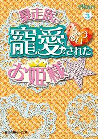 暴走族に寵愛されたお姫様☆(3)