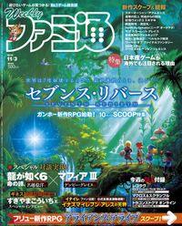 週刊ファミ通 2016年11月3日号