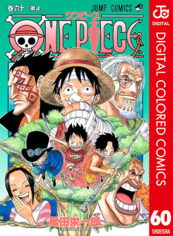 ONE PIECE カラー版 60-電子書籍