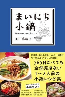 まいにち小鍋【電子版限定特典付き】-電子書籍