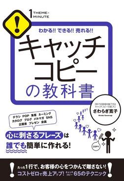 キャッチコピーの教科書-電子書籍