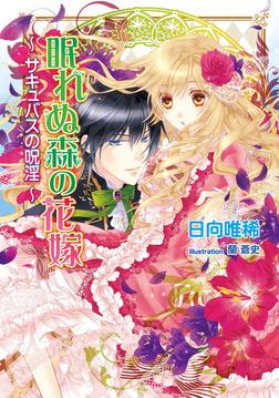 眠れぬ森の花嫁 ~サキュバスの呪淫~-電子書籍