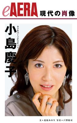 現代の肖像 小島慶子-電子書籍