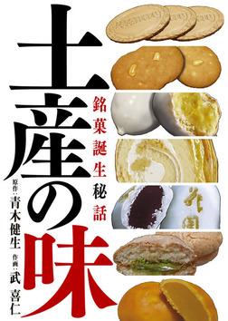土産の味 銘菓誕生秘話-電子書籍