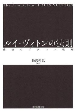 ルイ・ヴィトンの法則 最強のブランド戦略-電子書籍