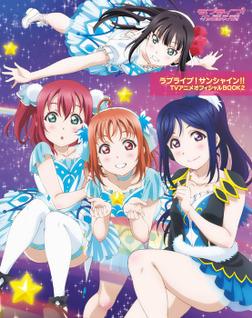 ラブライブ!サンシャイン!! TVアニメオフィシャルBOOK2-電子書籍