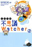 とんでも不思議Watcher(バンブーコミックス エッセイセレクション)