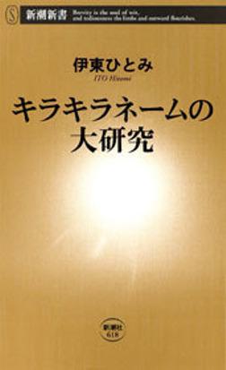 キラキラネームの大研究-電子書籍