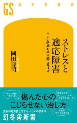 ストレスと適応障害 つらい時期を乗り越える技術-電子書籍