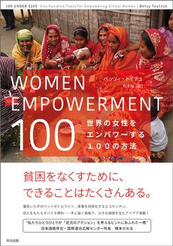 WOMEN EMPOWERMENT 100――世界の女性をエンパワーする100の方法-電子書籍