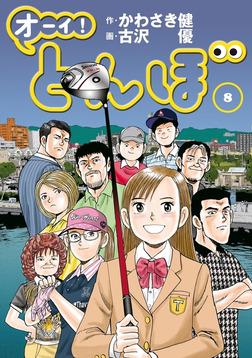 オーイ! とんぼ 第8巻-電子書籍