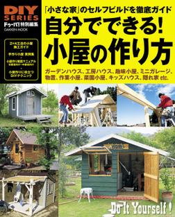 自分でできる! 小屋の作り方-電子書籍