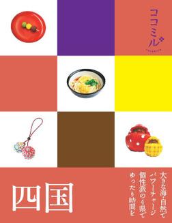 ココミル 四国(2017年版)-電子書籍