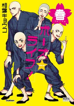 ボーズ☆ライフ! 春-電子書籍