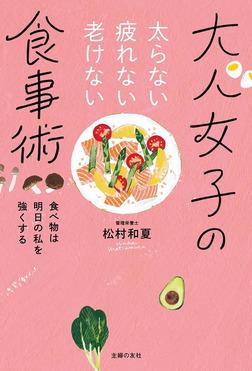 太らない疲れない老けない 大人女子の食事術-電子書籍