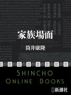 家族場面-電子書籍