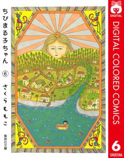 ちびまる子ちゃん カラー版 6-電子書籍
