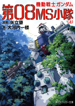 機動戦士ガンダム 第08MS小隊(上)-電子書籍