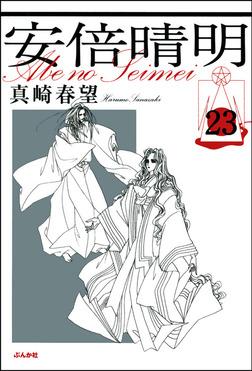 安倍晴明(分冊版) 【第23話】-電子書籍