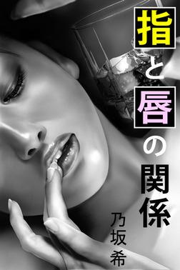 指と唇の関係-電子書籍