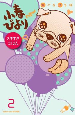 小春びよりnew スキすきごはん 分冊版(2)-電子書籍