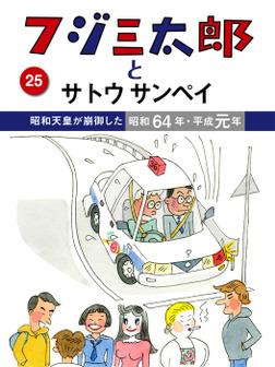 フジ三太郎とサトウサンペイ (25)~昭和天皇が崩御した昭和64年・平成元年~-電子書籍